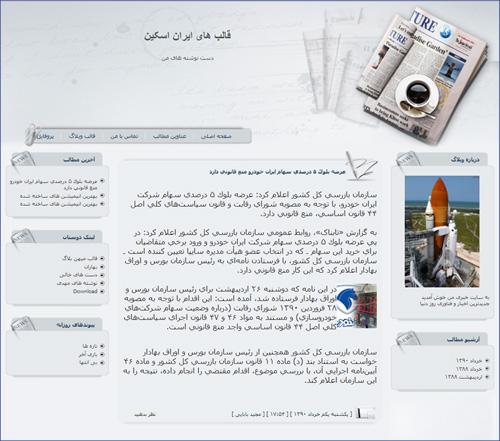 http://www.iranskin.com/template3/05/view.jpg