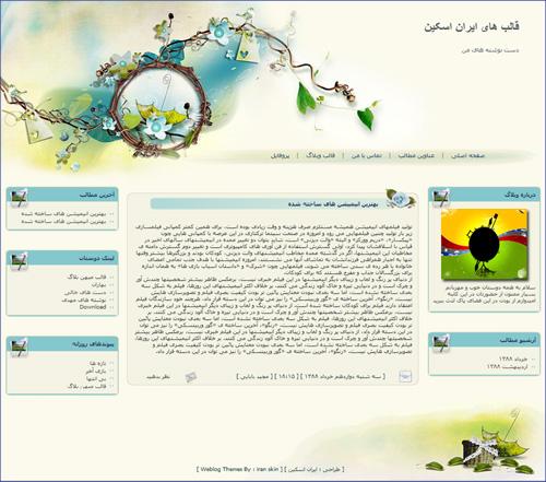 http://www.iranskin.com/template3/07/view.jpg
